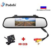 Podofo 4,3 «цифровой Цвет TFT монитор ЖК-дисплей парковка зеркало монитор 2 видео Вход для заднего Камера Парковочные системы Системы