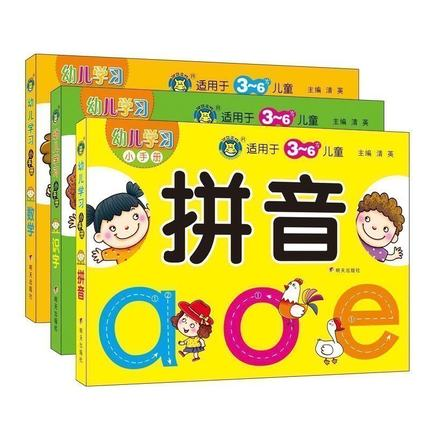 3pcs Adults Children Learning Books Chinese Characters Hanzi Pin Yin  3 To 6 Age Baby Early Learning Reading Initiation Textbook