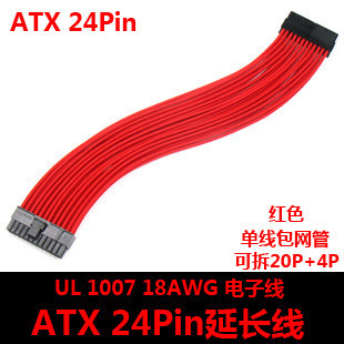Atx motherboard 24pin extension cable 18AWG with RED sleeving 30cm for  water cooling computer cooling fittings water cooling