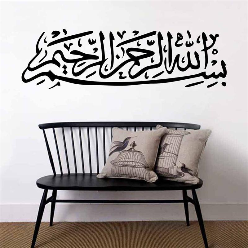 145*42cm Islamic wall sticker home decor Muslim pattern mural art /creative Allah Arabic quotes bless gifts