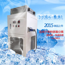 LY FS-20 new professional bulk separating machine frozen LCD screen separator minimum minus 150 degree
