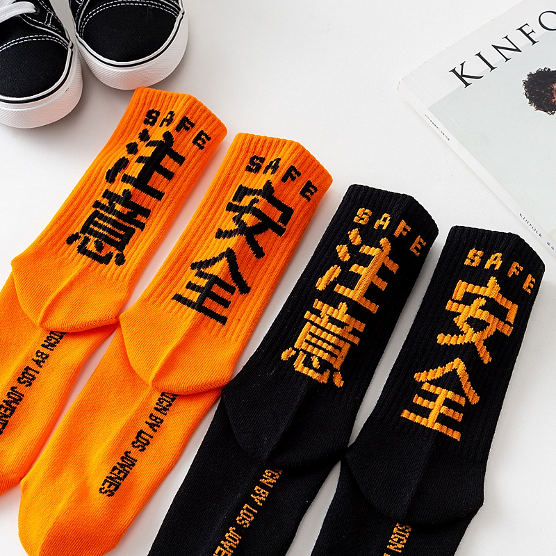 Letter Safe Solid Color Socks Pay Attention To Men And Women Casual Socks  Unisex Harajuku Calcetines