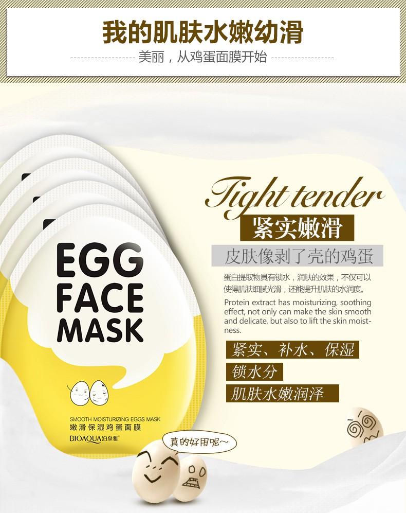 BIOAQUA Egg Facial Masks Oil Control Brighten Wrapped Mask Tender Moisturizing Face Mask  Skin Care moisturizing mask 8