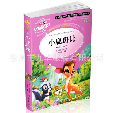Wholesale genuine books Bambi pupils' extracurricular reading books of life must read children's books impact of reading science trade books in an elementary classroom