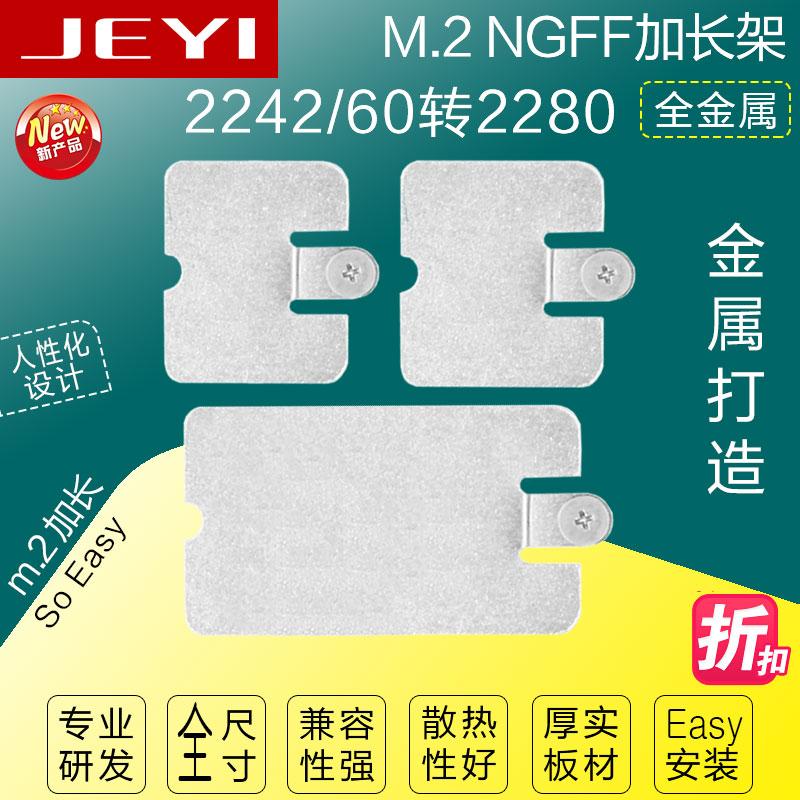 M.2 NGFF NVMe 2242 zu 2260 rpm 2280 erweiterte rahmen m.2 verlängert ...