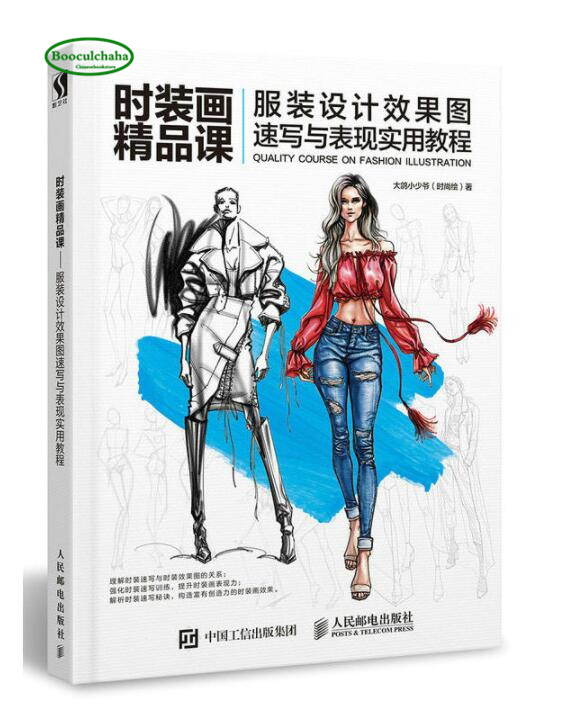 Fashion Painting Quality Class Textbooks- Fashion Design Renderings Sketch And Performance Practical Tutorial Book