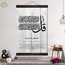 Al-Falaq Islam Art ALLAH MUHAMMAD Modern Wall Print Pop Posters and Prints Scroll Canvas Painting Pictures