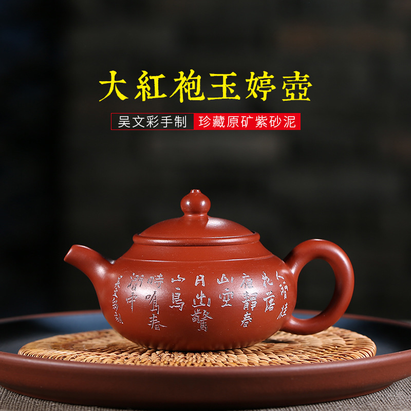 Yixing dahongpao recommended by Wu Wencai all hand jade d. 170 ml teapot tea wholesale and customYixing dahongpao recommended by Wu Wencai all hand jade d. 170 ml teapot tea wholesale and custom