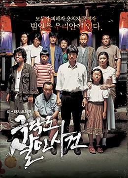 《极乐岛杀人事件》2007年韩国剧情,悬疑,惊悚电影在线观看