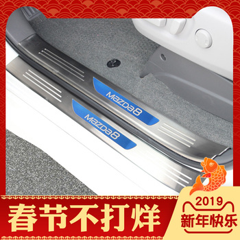 High-quality stainless steel  Plate Door Sill Welcome Pedal Car Styling Accessories For Mazda 8 2015-2018