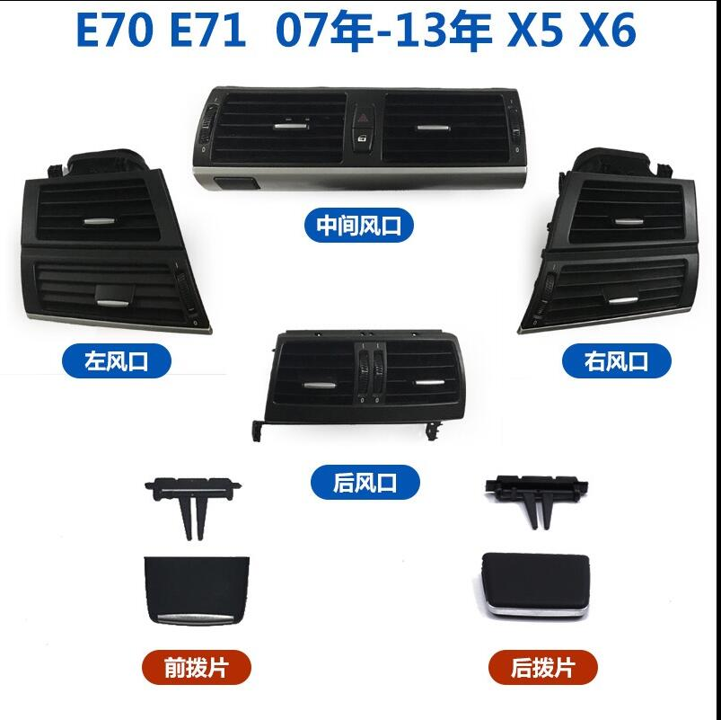For BMW X5 E70 2008 - 2013 engineering plastic Replacement parts Console Centre Middle Air Condition Vent Outlet Cover 9pcs aluminium alloy dashboar console central air conditioner outlet vent cover trim for ford mustang 2015 2016 2017