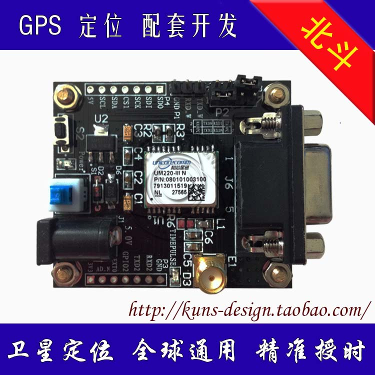 Beidou UM220 GPS Module Development Board Learning Board Positioning Precise Timing w5500 development board the ethernet module ethernet development board