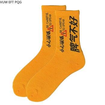 Europa y los Estados Unidos street hip hop tide calcetines largos Harajuku de los hombres en el tubo de algodón femenino ins personalidad pareja calcetín