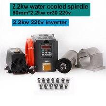 2.2kw шпиндель с водяным охлаждением комплект er20 фрезерные шпинделя + 2.2KW VFD + 80 зажим + водяной насос + 13 шт. ER20