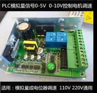 PLC analog voltage PWM0 5V10V DC 110V220V motor positive and reverse speed control driver board