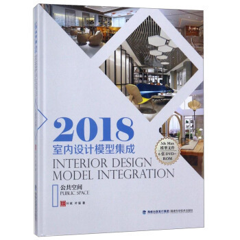 2018 Interior design model integration-Public room 3DMax Software Model Library, Office Commercial Space 1
