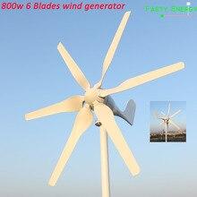 Большая распродажа дешевые 800 Вт новая энергия ветра эффективный 12 В/24 В ветряной генератор для домашнего использования низкая