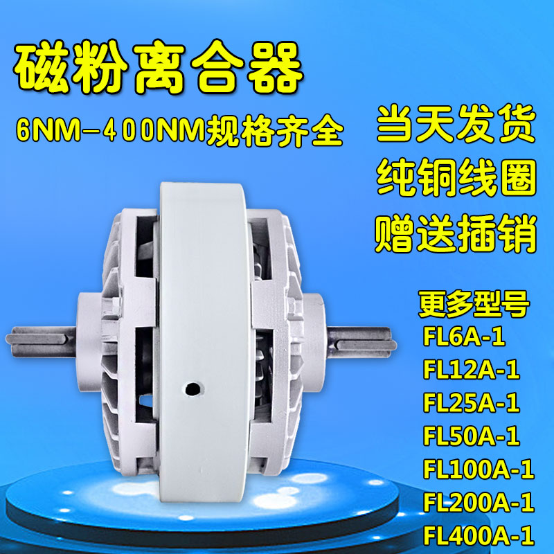Extended Axle Magnetic Powder Clutch 0 6 5KG Winding FL50A 1 Double Axle Tensioner Magnetic Powder