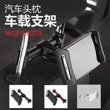 360 Degree Adjustable Universal Car Headrest Backseat Cell Phone Mount Holder Grip Stand for 4 11