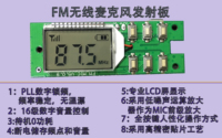 FM Transmit Module FM Wireless Microphone Circuit Board Computer Audio Transmitter