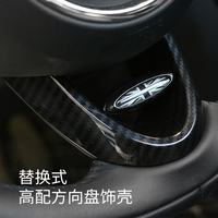 Carbon fiber Car steering wheel decoration stickers ABS Shell for BMW MINI cooper coutryman F54 F55 F56 F60 low high version