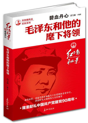 Mao Zedong and His subordinate Military Officers (Chinese Edition) Written by gao bao xin