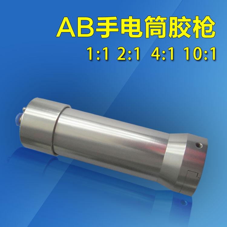 Flashlight Pneumatic AB Rubber Gun Double Liquid Dispensing Valve AB Dispensing Syringe 1 12 14 10