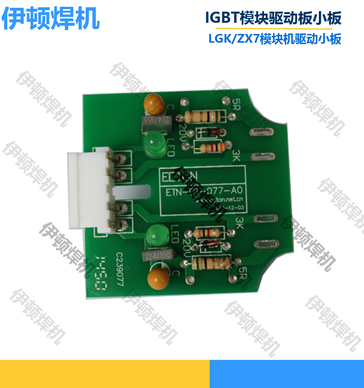 A new IGBT inverter trigger board IGBT module driver board LED trigger plate welding circuit board inverter welding machine 22 3 2pcs lot board transformer eer42x15 compatible eer43x15