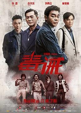 《毒。诫》2017年中国大陆,香港剧情,动作,犯罪电影在线观看