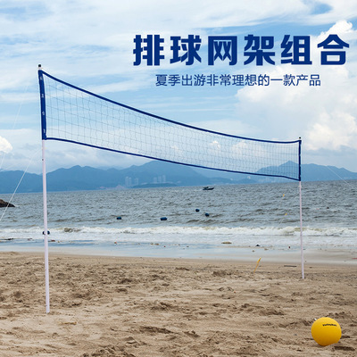 цена на Outdooor Beach Volleyball Net Set Professional Competition Accessories Volleyball Training Frame D83001