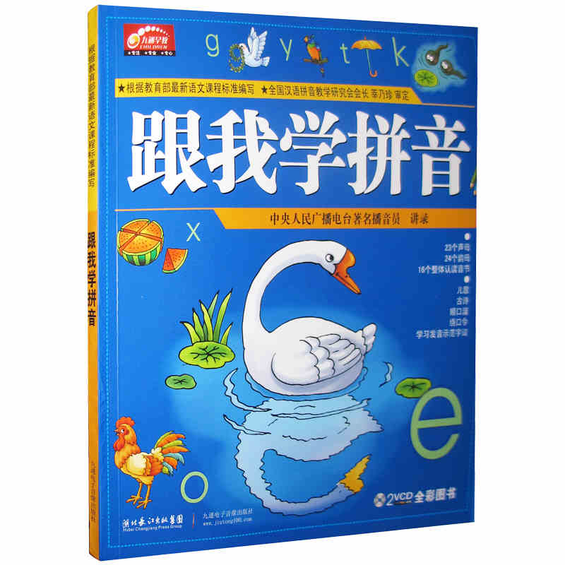 Phonetic DVD Pinyin Textbook Book Flipchart Learning Chinese Books Baby's First Book, Infants Early Education Books For Children
