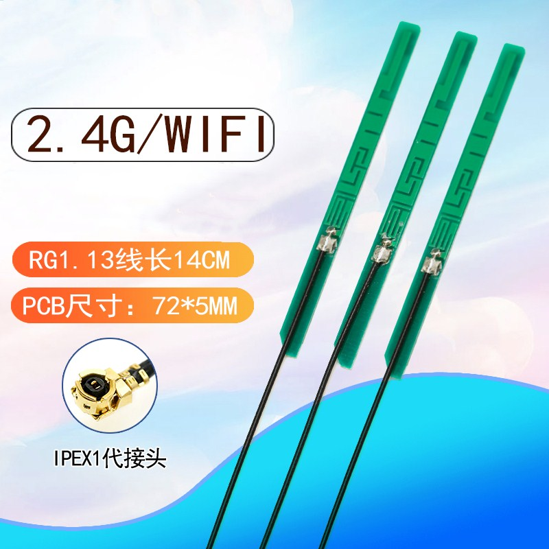 2.4G 5dbi Built-in PCB Antenna Wifi Module Antenna Omnidirectional High Gain Built-in Ipex