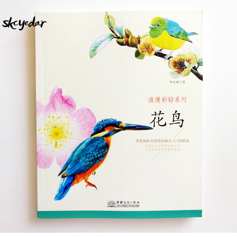 Romantic Colored Pencils Series Drawing Books