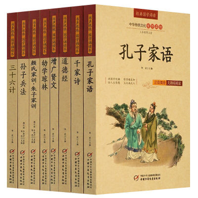 Chinese Learning Reader: The Thirty-six Plan Sun Tzu's Art Dao De Jing Pinyin Children's Lesson Foreign Study Enlightenment Book