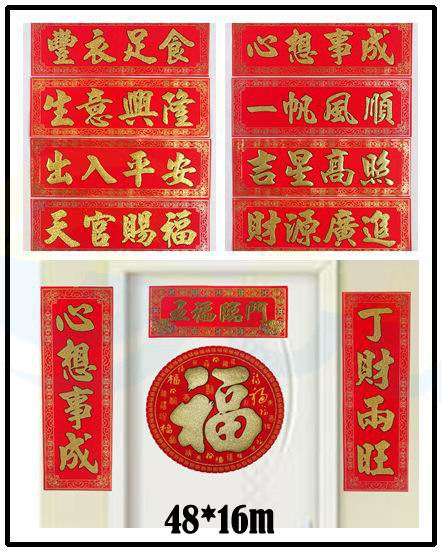 Chinese New Year scrolls flannel Chinese 4 words wall ...