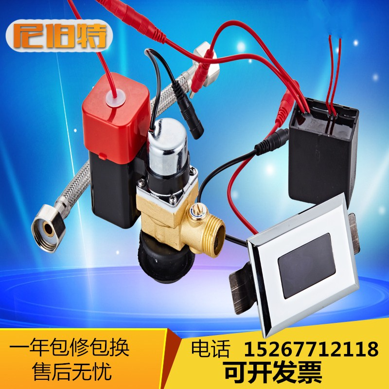 Full automatic urinal bucket flushing device integrated inductor valve circuit board probe fittings