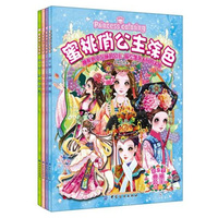 Sweet And Pretty Princess Coloring Books Season Two Set Of 4 Big Size Children Girls Adults