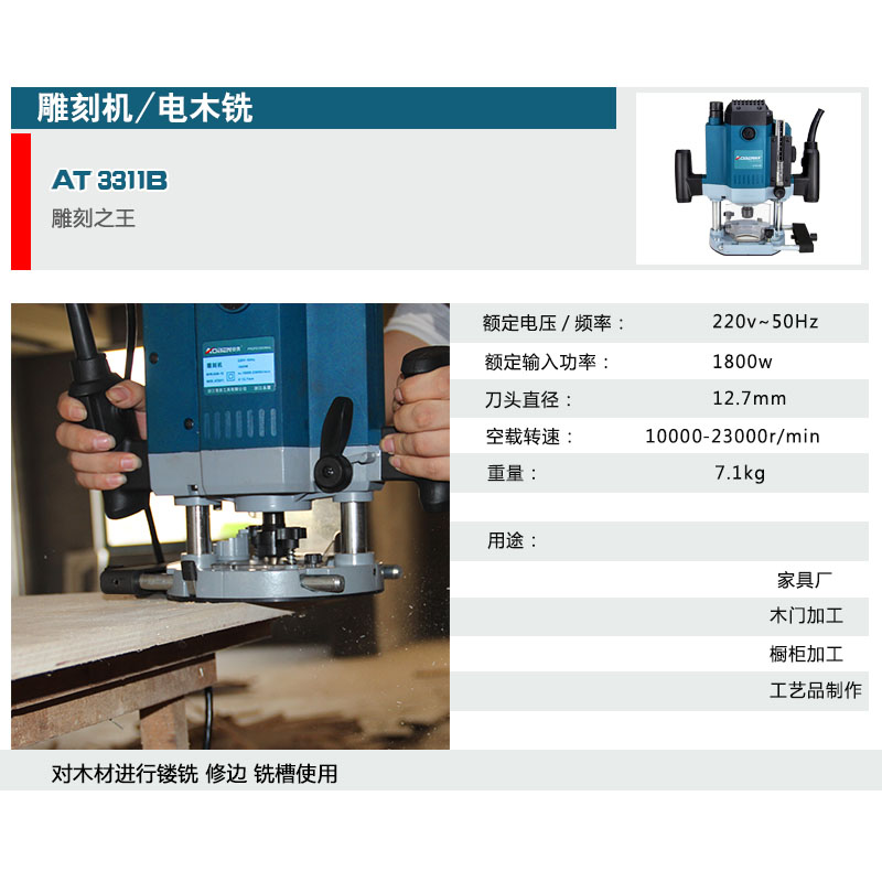 220 V 1800 W de alta potencia ranuradora máquina de grabado de carpintería máquina de fresado electromecánico herramientas eléctricas DIY - 3