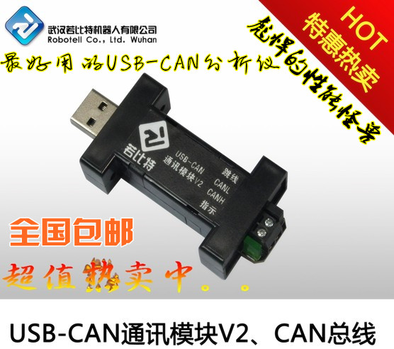 CAN Bus Analyzer, /USB CAN Converter Card, /USB CAN, Serial / Support, Two Development / Mail freeshipping usbcan i intelligent can interface card usb can