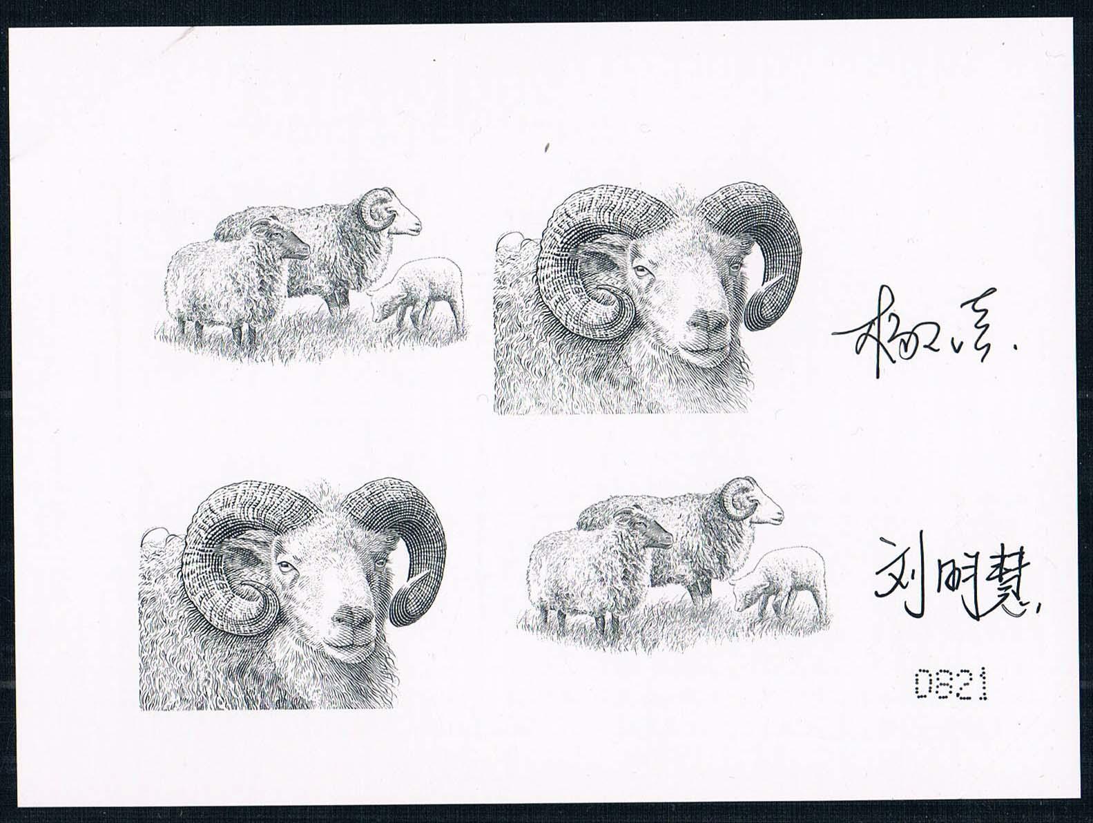CX0429 islands 2014 years Yiwei Zodiac sheep engraver signature print 1 new explanation 1201 робот zodiac ov3400