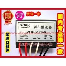 лучшая цена Free shipping   ZLKS-170-6, ZLKS1-170-6, (7.5KW) brake motor rectifier module rectifier unit