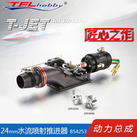 TFL Water jet propeller, jet pump, water jet, jet drive boat, remote control boat modification for RC Model Boat
