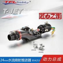 Tfl水ジェットプロペラ、ジェットポンプ、水ジェット、ジェットドライブボート、リモートコントロールボート修正rcモデルボート