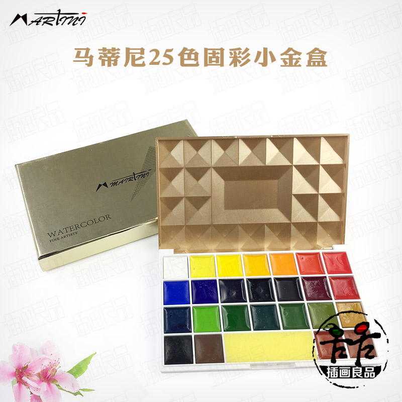 Martini Portable Travel Solid Watercolor Paints 25 Colors Solid Color Set Box Small Gold Box Watercolor BlockMartini Portable Travel Solid Watercolor Paints 25 Colors Solid Color Set Box Small Gold Box Watercolor Block