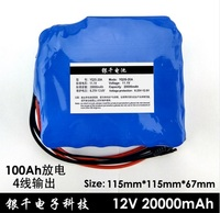 12V 20Ah high power discharge the battery, 100Ah discharge, can be used as high power electric equipment, with adapters.