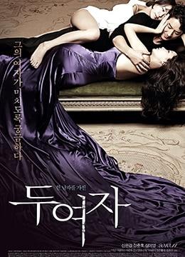 《两个女人》2010年韩国剧情,爱情电影在线观看