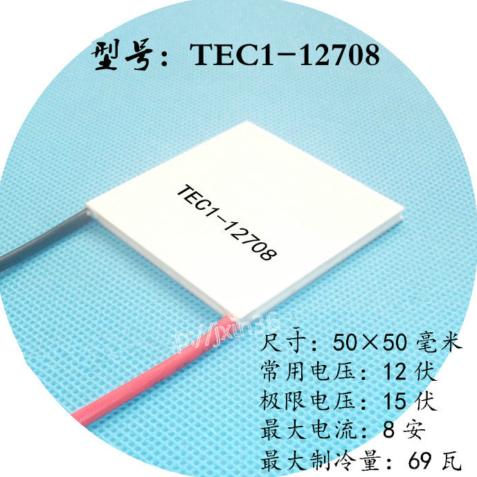 5050 thermoelectric cooler TEC1-12708 15V8A,12V temperature difference semiconductor refrigeration refrigerating capacity 69W thermoelectric semiconductor refrigeration refrigeration tec1 04903 25 25mm