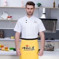 Chef Uniform Short Sleeve Summer Work Clothing Men's Kitchen Cook Jacket Chef Master White Coat Uniforms Plus Size B 6595