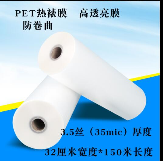 PET high pre-coating film 35mic 33cm x 150m Matt glossy self-adhesive anti-curling bright film laminating machine thermal fiPET high pre-coating film 35mic 33cm x 150m Matt glossy self-adhesive anti-curling bright film laminating machine thermal fi