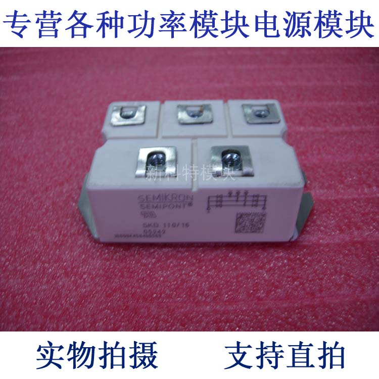 SKD110 / 16 three-phase bridge module saimi skdh145 12 145a 1200v brand new original three phase controlled rectifier bridge module